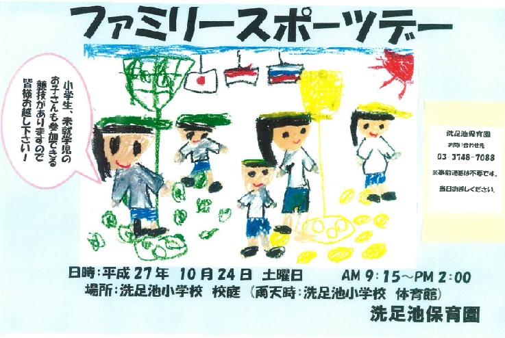 運動会ポスター