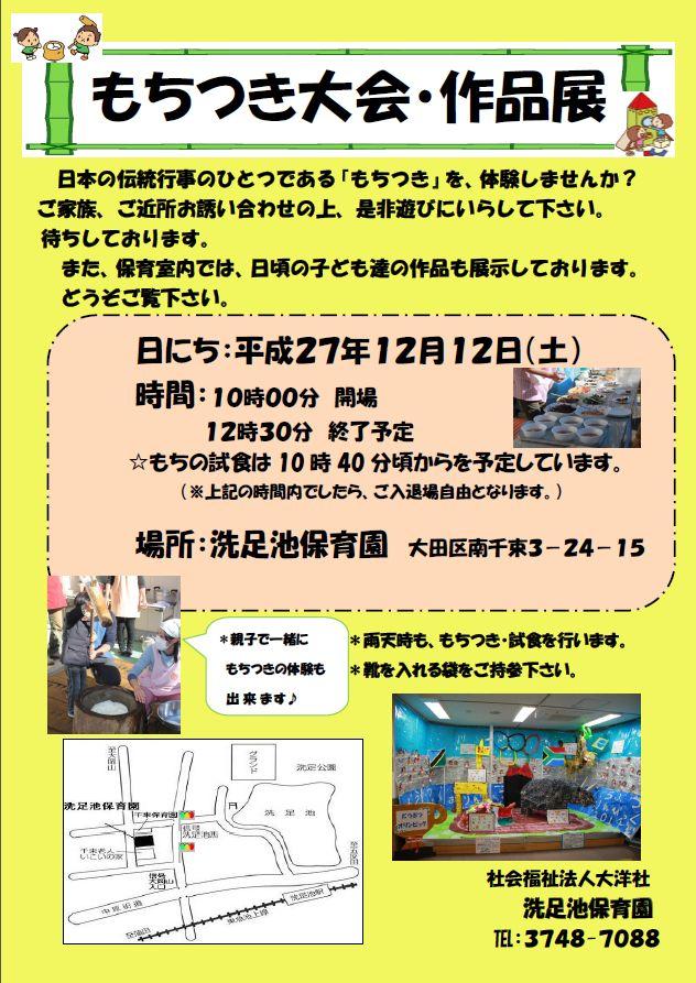 餅つき大会作品展 ポスター h27