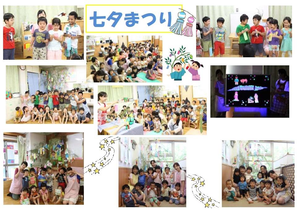 七夕ブログ